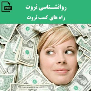 روانشناسی ثروت