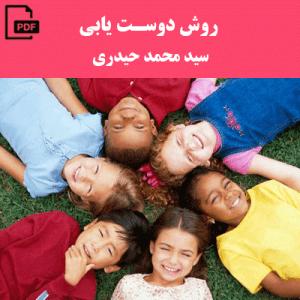 روش دوستیابی-سید محمد حیدری