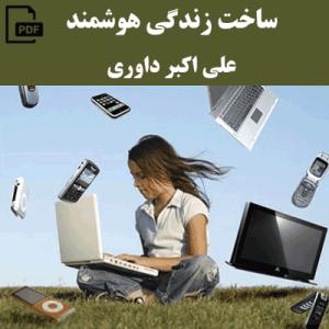 ساخت زندگی هوشمند - علی اکبر داوری