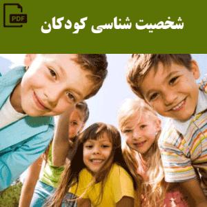 شخصیت شناسی کودکان