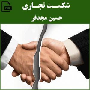 شکست تجاری - حسین مجدفر