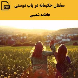 سخنان حکیمانه در باب دوستی – فاطمه شعیبی