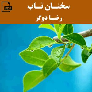 سخنان ناب - رضا دوگر