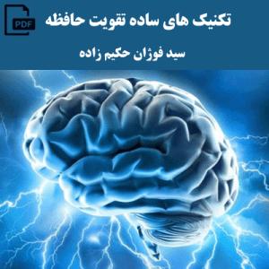 تکنیک های ساده تقویت حافظه – سید فوژان حکیم زاده