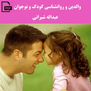 والدین و روانشناسی کودک و نوجوان – عبداله شیرانی