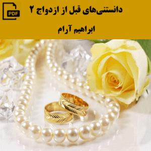 دانستنیهای قبل از ازدواج2 - ابراهیم آرام