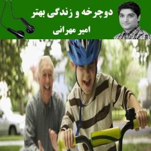 دوچرخه و زندگی بهتر - امیر مهرانی