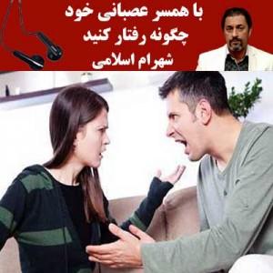 با همسر عصبانی خود چگونه رفتار کنید - شهرام اسلامی