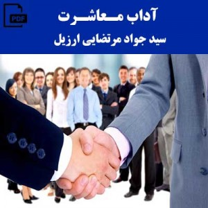 آداب معاشرت - سید جواد مرتضایی ارزیل