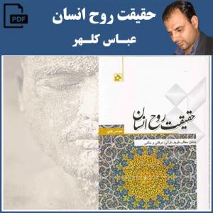 دانلود حقیقت روح انسان - عباس کلهر