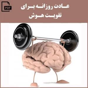 کتاب عادت روزانه برای تقویت هوش