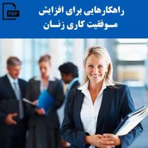 راهکارهایی برای افزایش موفقیت کاری زنان