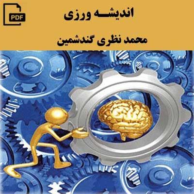 اندیشه ورزی - محمد نظری گندشمین