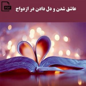 کتاب عاشق شدن و دل دادن در ازدواج