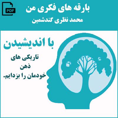 بارقه های فکری من - محمد نظری گندشمین