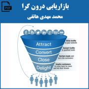 بازاریابی درون گرا - محمد مهدی هاتفی