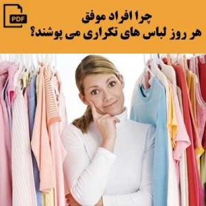 چرا افراد موفق هر روز لباس های تکراری می پوشند