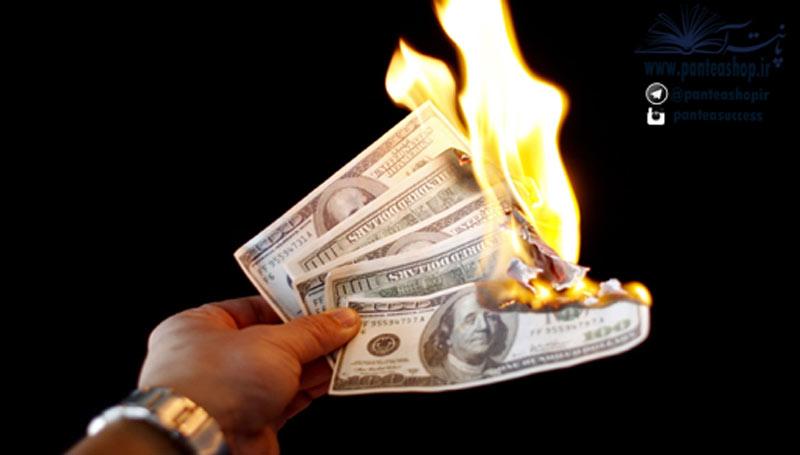 به پول بی اعتنا باشید پول هم نسبت به شما بی اعتنا می شود