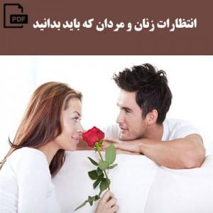 انتظارات زنان و مردان که باید بدانید