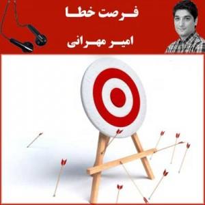 فرصت خطا - امیر مهرانی