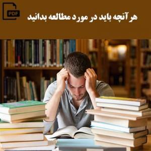 هرآنچه باید در مورد مطالعه بدانید