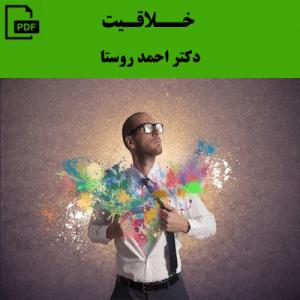 خلاقیت – دکتر احمد روستا