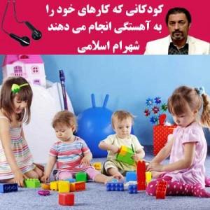 کودکانی که کارهای خود را به آهستگی انجام می دهند - شهرام اسلامی