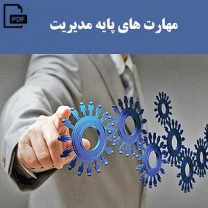 مهارت های پایه مدیریت