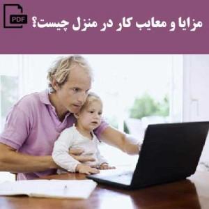 مزایا و معایب کار در منزل چیست