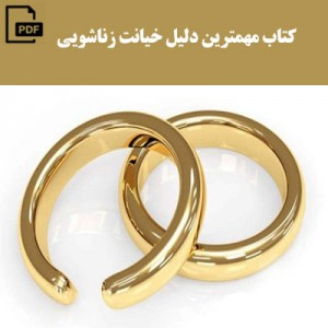 کتاب مهمترین دلیل خیانت زناشویی