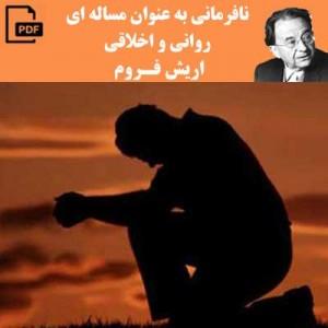 نافرمانی به عنوان مساله ای روانی و اخلاقی - اریش فروم