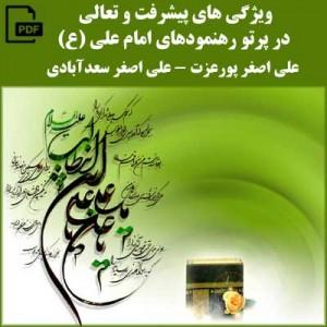 ویژگی های پیشرفت و تعالی در پرتو رهنمودهای امام علی (ع) - علی اصغر پورعزت - علی اصغر سعدآبادی