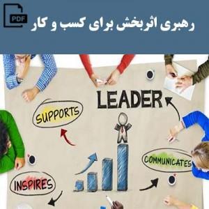 دانلود کتاب رهبری اثربخش در کسب و کار