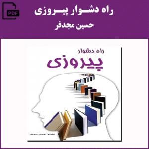 کتاب راه دشوار پیروزی از حسین مجدفر