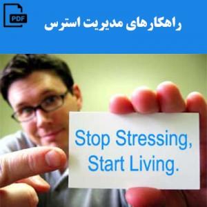 دانلود کتاب راهکارهای مدیریت استرس