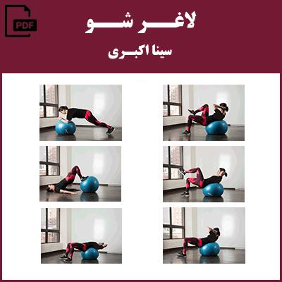 سینا اکبری - لاغر شو