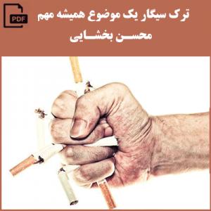 ترک سیگار یک موضوع همیشه مهم - محسن بخشایی