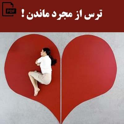 ترس از مجرد ماندن !