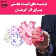 توصیه های الهام بخش برای کارآفرینان