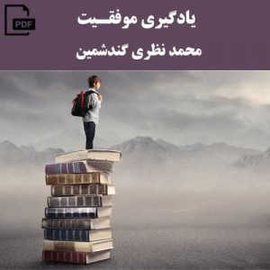 یادگیری موفقیت - محمد نظری گندشمین