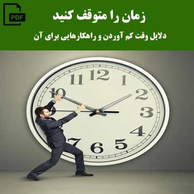 زمان را متوقف کنید