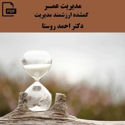 مدیریت عمر، گمشده ارزشمند مدیریت – احمد روستا
