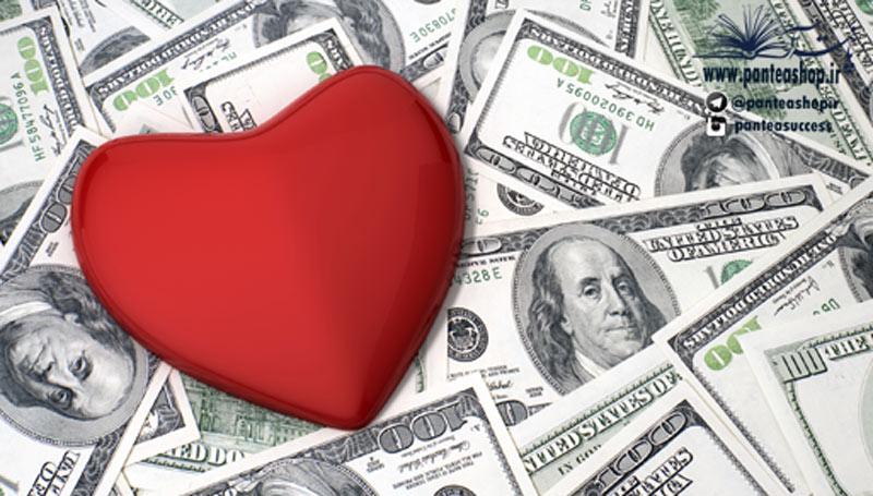 پول را دوست بدار تا پول هم تورا دوست بدارد