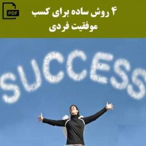 4 روش ساده براي كسب موفقيت فردي