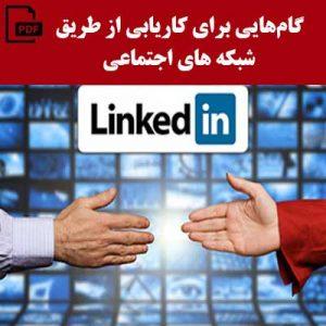 گامهایی برای کاریابی از طریق شبکه های اجتماعی