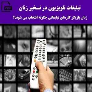 تبلیغات تلویزیون در تسخیر زنان