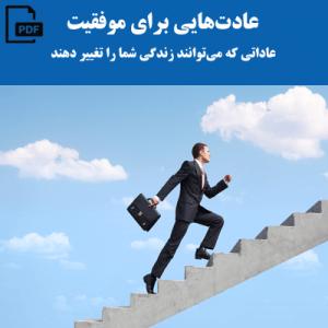 عادتهایی برای موفقیت