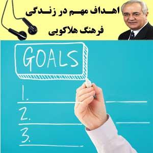 اهداف مهم در زندگی