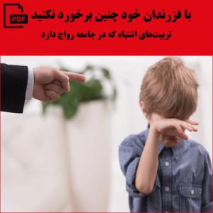 با فرزندان خود چنین برخوردی نکنید