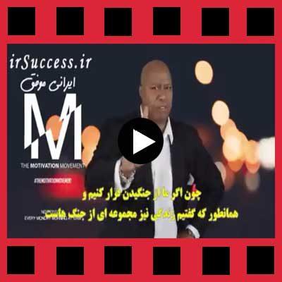 ویدئوی موفقیت - برای زندگیتان بجنگید از والتر باند